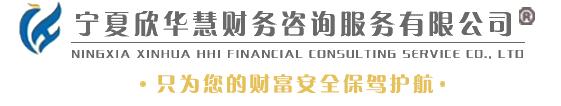 银川财务公司
