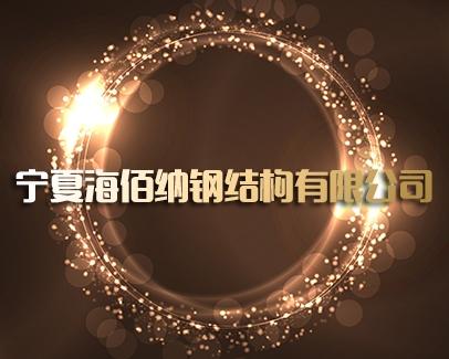 宁夏海佰纳钢结构有限公司
