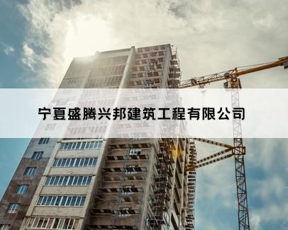 宁夏盛腾兴邦建筑工程有限公司