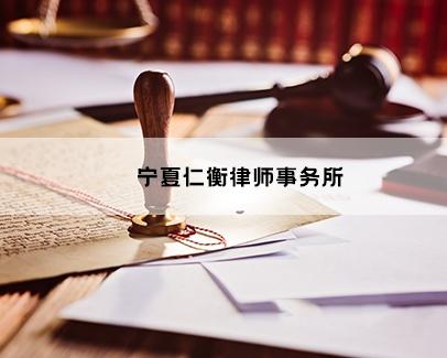宁夏仁衡律师事务所