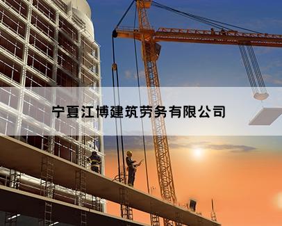 宁夏江博建筑劳务有限公司