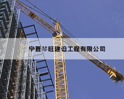 宁夏棽旺建设工程有限公司